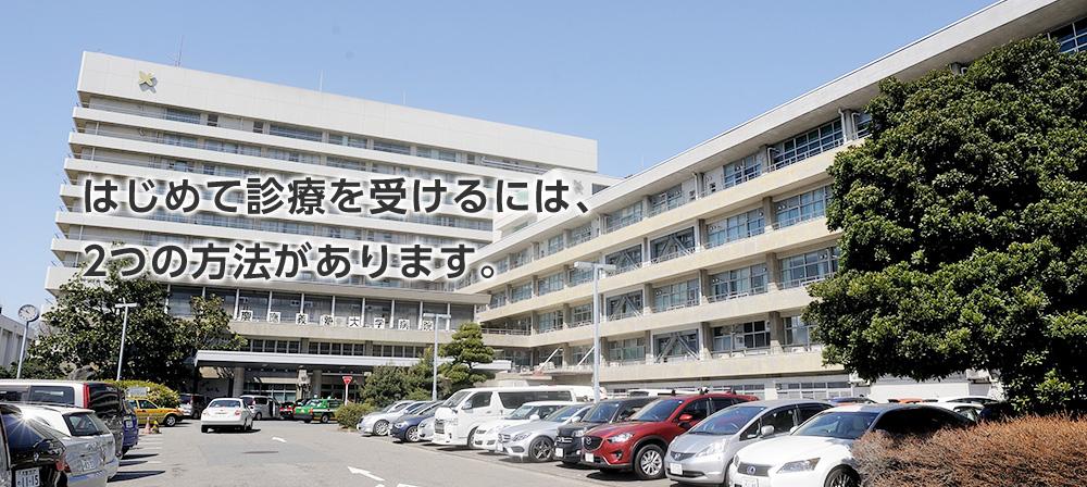 大学 病院 慶応